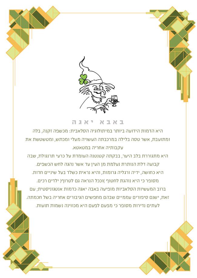 תפריט ערב עברית חדש 1